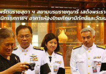 สมเด็จพระเทพรัตนราชสุดา ฯ สยามบรมราชกุมารี เสด็จพระราชดำเนิน ทอดพระเนตรนิทรรศการฯ อาคารห้องไทยศึกษานิทัศน์และวัฒนธรรมอาเซียน