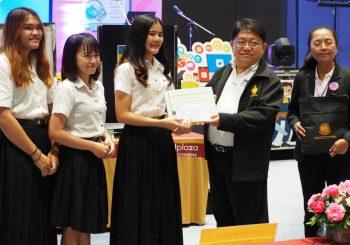 นักศึกษาสาขาวิชาเทคโนโลยีสารสนเทศ ชั้นปีที่ 3 ชนะเลิศการออกแบบสื่อโปสเตอร์